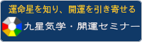 九星気学・開運セミナー